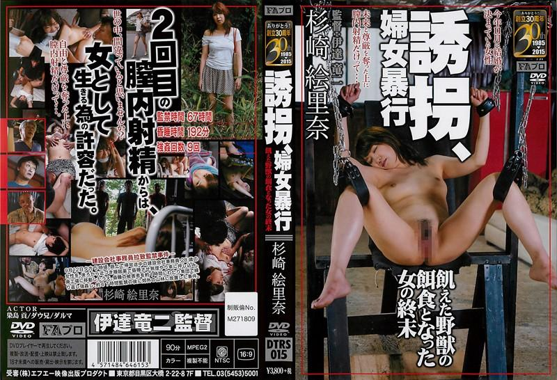DTRS-015