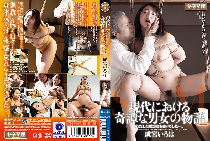 KNMD-027